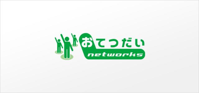 1f3b28fb49 otetsudai network 640x300